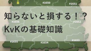 RISE OF KINGDOMS(ライキン) / 知らないと損する!?KvKの基礎知識
