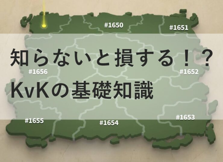 Kvk と は ライキン