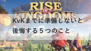 RISE OF KINGDOMS(ライキン) / KvK