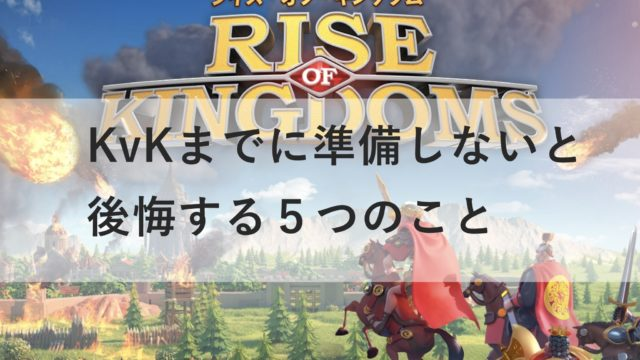 RISE OF KINGDOMS(ライキン) / KvK