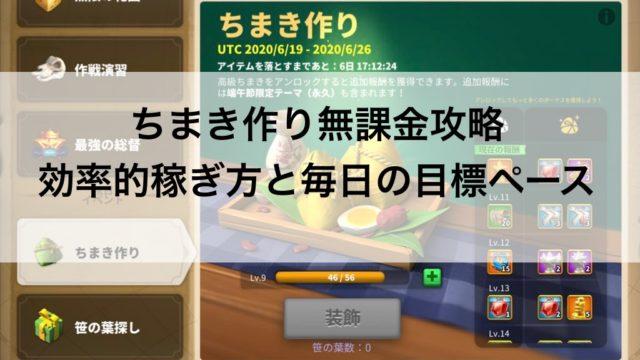 RISE OF KINGDOMS(ライキン) / ちまき作り