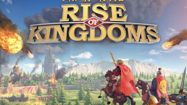 RISE OF KINGDOMS(ライキン)