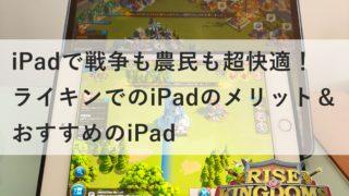 RISE OF KINGDOMS(ライキン) / iPad
