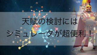 RISE OF KINGDOMS(ライキン) / 天賦シミュレーター