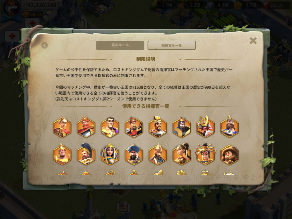 RISE OF KINGDOMS(ライキン) / KvK3