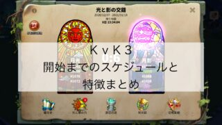 RISE OF KINGDOMS(ライキン) / KvK3